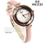 KEZZI珂紫 優雅女伶簡約晶鑽皮革手錶 女錶 纖細 防水手錶 珍珠螺貝面 玫瑰金x藕粉 KE1878粉