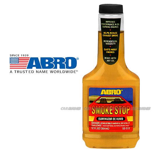 【愛車族購物網】ABRO美國原裝進口 引擎活化補缸機油