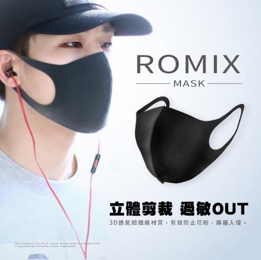 ROMIX 防塵防花粉黑口罩(1入) 黑色口罩 明星愛用 小臉熱賣 送禮推薦 機車族必備 明星同款
