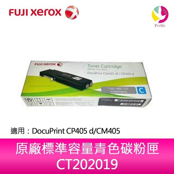 富士全錄FujiXerox 原廠標準容量青色碳粉匣 CT202019