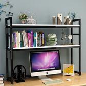 桌面置物架小書架簡易宿舍電腦書桌上學生用鐵藝經濟型多層收納架【店慶8折促銷】
