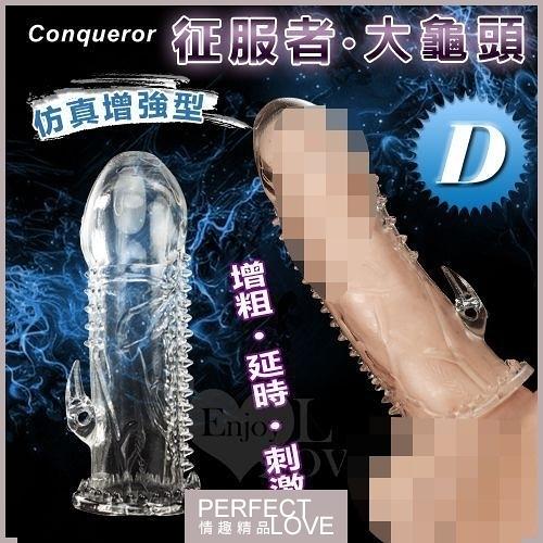 加長套 情趣用品 買送潤滑液 Conqueror 征服者‧大龜頭~仿真增粗增強延時套﹝D﹞