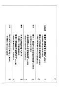 二手書博民逛書店 《站在歷史的轉捩點上: 李登輝先生政策理念之探析》 R2Y ISBN:9570902590