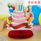 【韓風童品】生日裝飾紙座  各種宴會PARTY裝飾底座 節慶派對紙座  拍照攝影佈置