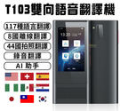 T103 雙向語音翻譯機 TEN3同款 117種語言/8國離線/44國拍照/錄音/4G插卡/WIFI/隨身熱點/藍芽