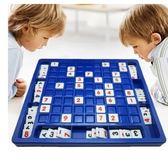 小學生數獨遊戲棋九宮格兒童棋類智力桌面遊戲親子互動益智玩具 【限時88折】