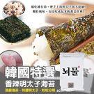 韓國特選 香辣明太子海苔 3包入/組