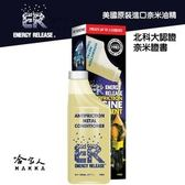 【ER 奈米金屬保護劑】多功能耐磨金屬保護劑 237ml 美國原裝  引擎油精 變速箱 方向機 齒輪箱