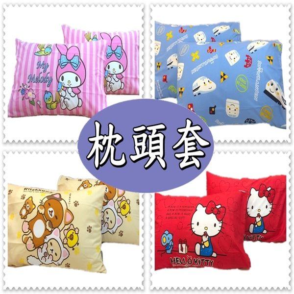 卡通枕頭套 拉拉熊 新幹線 美樂蒂 KITTY 喬巴 蛋黃哥x馬來貘 枕頭套1個裝(45x75cm不含枕心)台灣製