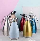 304不銹鋼保溫壺歐式保溫瓶家用大容量暖壺熱水瓶開水瓶飯店茶壺QM『櫻花小屋』