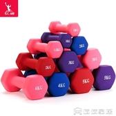 (快出)啞鈴 女士小啞鈴一對家用健身瑜伽塑臂瘦臂1/2/3/4/5KG兒童男女通用