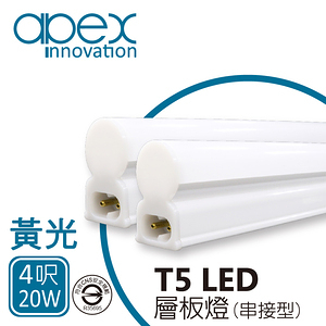 【APEX】T5 LED 全塑層板燈(串接型) 4呎20W 黃光