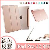 蘋果 IPad Pro 12.9吋  悅色系列 三折 平板套 平板皮套 皮套 透明底殼 保護套 平板保護套