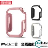 APPLE Watch 5 4 3 2 鋁合金 錶框 38/42/40/44mm 錶殼 金屬TPU複合半包保護殼 iWatch保護套