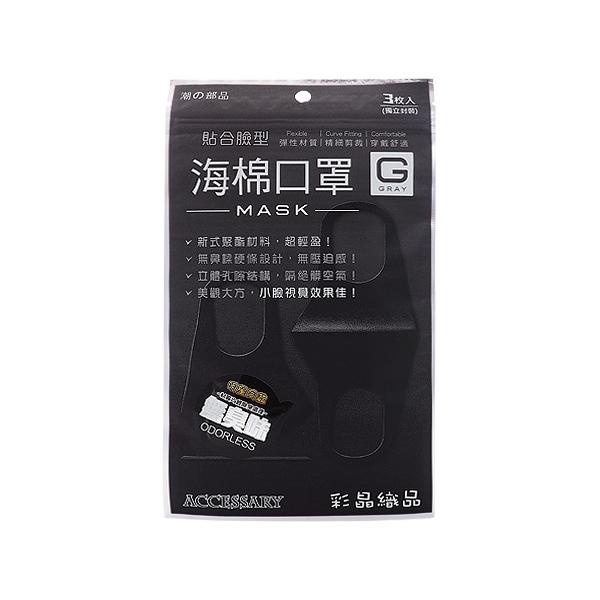 彩晶 可水洗海棉口罩-成人(3入)【小三美日】