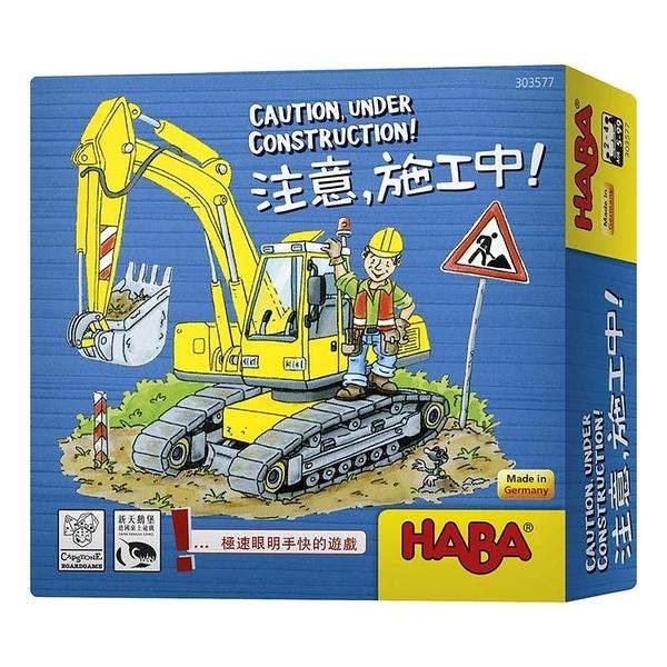 『高雄龐奇桌遊』 注意 施工中 CAUTION CONSTRUCTION 繁體中文版 正版桌上遊戲專賣店