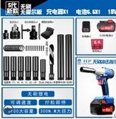 東成無刷電動扳手DCPB03-18木工架子工多功能鋰電充電沖擊板手 mks【薇薇】