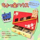 日本 手作錢幣分流 存錢筒 生日聖誕節 新年交換禮物 親子木製DIY 玩具【小福部屋】