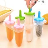 優一居 個性創意雪糕制冰盒凍冰塊的冰箱冰棒冰棍模具