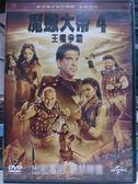 挖寶二手片-J10-046-正版DVD*電影【魔蠍大帝4王權爭霸】-阻止遠古的邪惡力量重啟