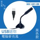 逸奇e-Kit 《高感度迷你USB電腦麥...