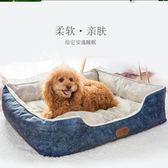 狗窩小型犬泰迪冬季保暖可拆洗中型犬大狗四季通用狗床寵物窩用品 萬聖節滿千八五折搶購