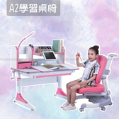 [紅蘋果傢俱] ONE A2學習桌椅 多功能 兒童書桌 兒童椅