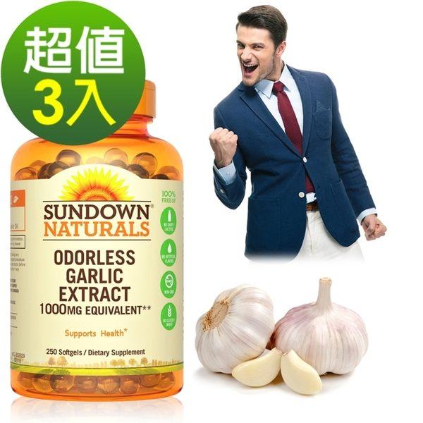 《Sundown日落恩賜》無味冷壓大蒜精軟膠囊(250粒/瓶)3入組