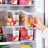 4個裝冰箱食物收納盒大號食品收納冰箱保鮮盒雜糧水果蔬菜儲物盒wy全館免運85折