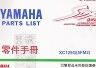 【二手書R2YB】b 2000年6月《YAMAHA Parts List 零件手