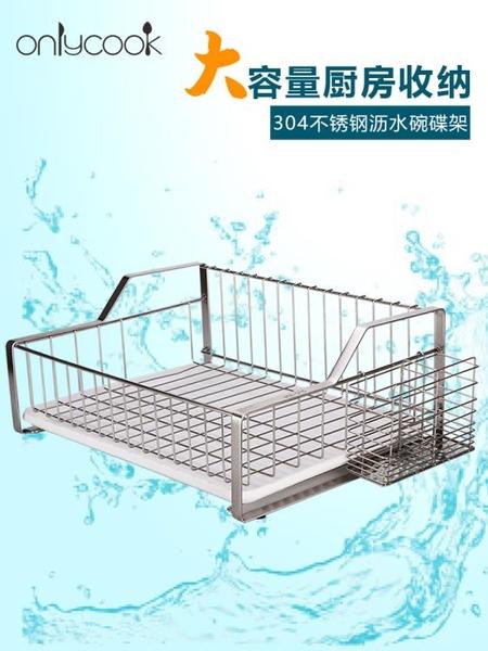 加厚304不銹鋼碗架 單層瀝水架碗碟架 家用置物