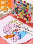 馬克筆套裝中小學生用兒童繪畫勾線填色雙頭水彩色筆便宜送收納盒 moon衣櫥