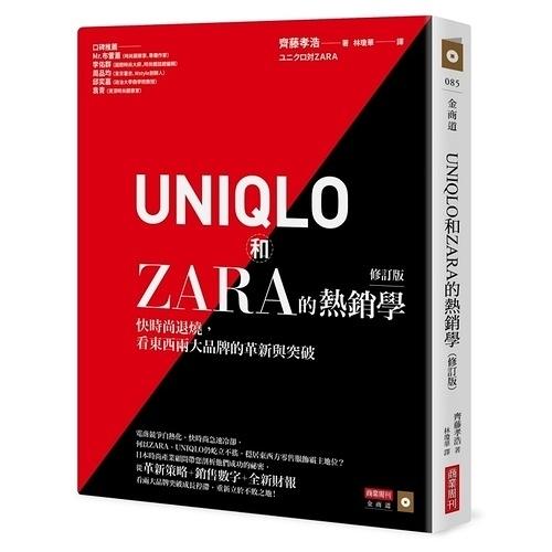 UNIQLO和ZARA的熱銷學(修訂版)(快時尚退燒.看東西兩大品牌的革新與突破)