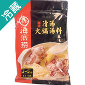 海底撈-清湯火鍋湯料鮮香味110G【愛買冷藏】