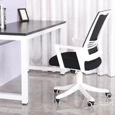 電腦椅家用現代簡約座椅會議椅書桌椅子人體工學辦公椅升降轉椅WY【萬聖節7折起】