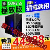 【44988元】最新高效極致版不鎖頻處理器挑戰地表最強主機+16G+6G獨顯正版系統效能全開模擬器多開