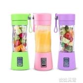 台灣現貨 便攜式迷你電動榨汁杯6刀 USB充電 小型水果榨汁機 果汁機隨行杯 蜜拉貝爾