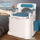 老人坐便器可行動馬桶孕婦家用室內便攜式老年人專用方便成人便椅【易家樂】