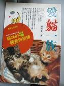 【書寶二手書T5/寵物_KJG】愛貓一族:貓咪的餵養與訓練_陳雪峰