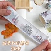和紙膠帶 貼紙-夢幻城堡可手撕創意膠帶73pp581[時尚巴黎]