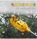 高空采摘器 可伸縮3米桿摘果器摘楊梅神器采枇杷櫻桃李子水果工具