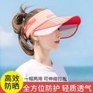 遮陽帽女防曬防紫外線可調節太陽帽夏天百搭戶外大沿空頂防曬帽子 快速出貨