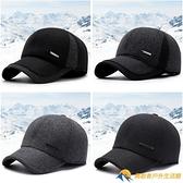 男士帽子戶外保暖護耳棒球帽中老年加厚鴨舌帽