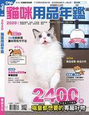 Hot Pets 哈寵誌:2020貓咪用品年鑑