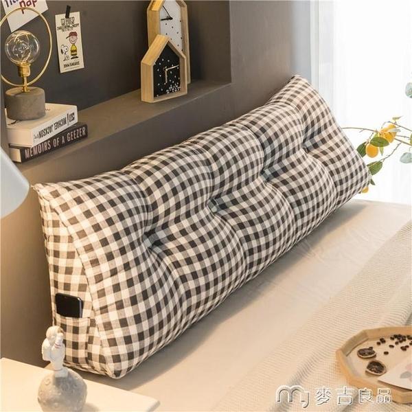 床靠枕床頭靠墊大靠背床上雙人長靠枕軟包臥室木床護腰三角靠背墊可拆洗YYS 快速出貨