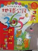 【書寶二手書T1/少年童書_YHN】地球公民365_第31期_水鹿