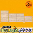 【預購-預計11/16出貨】《HOPMA》典雅實木腳臥室收納斗櫃組/二抽/四抽/六抽/收納櫃PC-B-NS207+407+607
