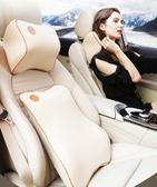 汽車腰靠墊護腰墊記憶棉座椅腰部靠背墊車用頭枕腰靠套裝