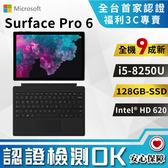 【創宇│中古筆電】微軟Microsoft Surface Pro 6 (i5/8G/128G SSD/WIN10)筆電 實體店開發票