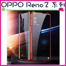 OPPO Reno2 Reno 2Z 雙面玻璃背蓋 萬磁王手機套 磁吸殼 透明保護套 全包邊手機殼 金屬邊框保護殼